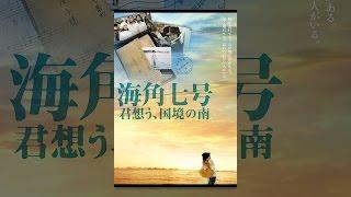 海角七号/君想う、国境の南(字幕版) thumbnail
