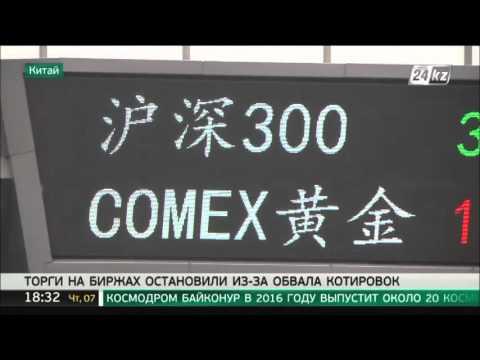 Торги на китайских биржах вновь прерваны из-за падения ключевых индексов