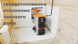 видео Отопление деревянного дома твердотопливным котлом