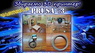 Збірка 3D принтера Prusa i3 (Частина 2) Блок живлення, нові елементи корпусу, пластик.