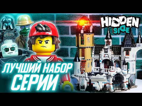 LEGO Hidden Side 70437 Заколдованный замок Обзор супер новинки Лего