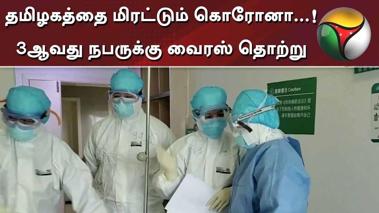 தமிழகத்தை மிரட்டும் கொரோனா...! 3ஆவது நபருக்கு வைரஸ் தொற்று உறுதி | Coronavirus