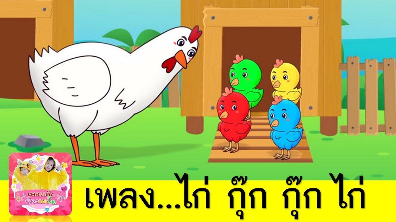 กุ๊ก กุ๊ก ไก่ เลี้ยงลูกมาจนใหญ่ไม่มีนมให้ลูกกิน | เพลงไก่ การ์ตูนใหม่เรียนรู้เรื่อง สี
