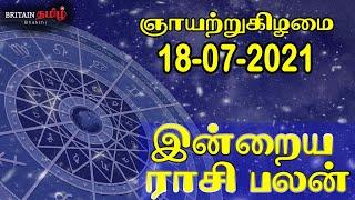 18/07/2021   Indraya Rasi Palan   Today Rasi Palan   Britain Tamil Bhakthi   இன்றைய ராசி பலன்