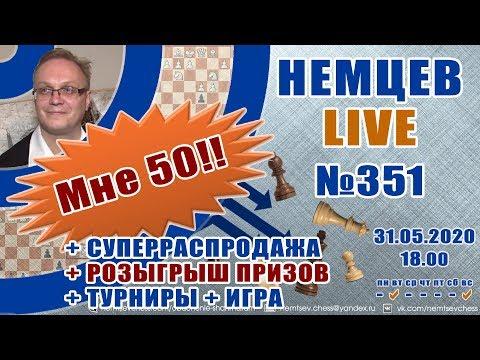 Мне 50!! + Суперраспродажа! + Турниры! Немцев Live № 351. 31.05 Игорь Немцев. Обучение шахматам