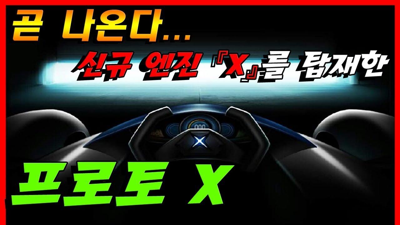 [형독 카트라이더] 10번째 신규 엔진 『 X 』를 탑재한 첫 카트 바디는 『프로토 X』 - YouTube