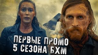 Бойтесь Ходячих Мертвецов 5 сезон - ДУАЙТ ПОПАЛ В ВЕСТЕРН - Обзор промо