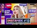 ИНСТАЧЕК | Элемент 47 от Бузовой и Расческа за 18к!