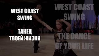 школа танцев, обучение танцам, парные танцы, хореография, современные танцы