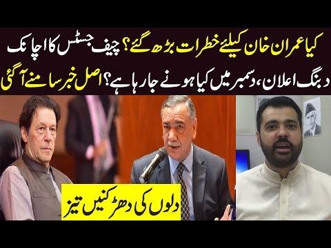 Imran Khan keliye bara khatra? December main kya hony wala hai?