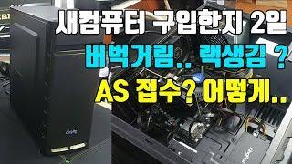 컴퓨터수리점 일상 구입한지 2일된 컴퓨터 새 제품 고장…