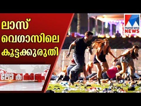 Massacre in Las Vegas | Loka karyam | Manorama News