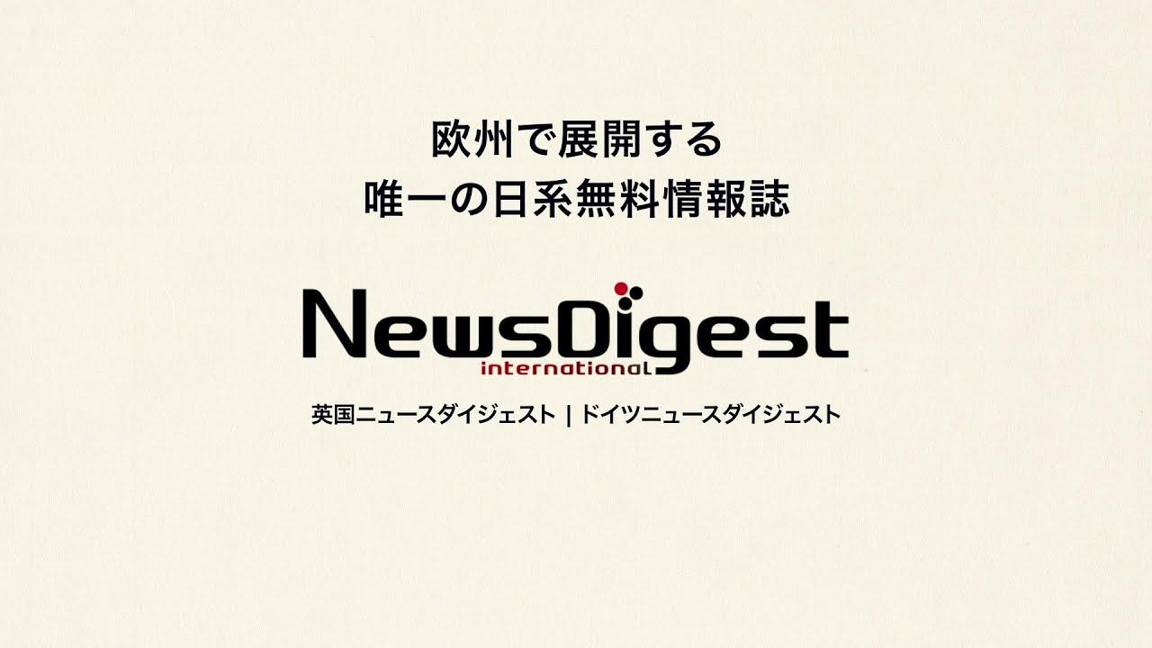 ニュース ダイジェスト