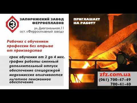 Завод Ферросплавов. Вакансии. ( Zaporizhzhya Ferroalloy Plant. Vacancies. )