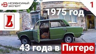 Ваз 21011 Оливка - Капсула Времени