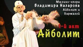"Vladimir Nazarov мюзикл ""Айболит и Бармалей"" Акт 1 мюзикл смотреть онлайн"