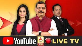ABP Majha live stream on Youtube.com