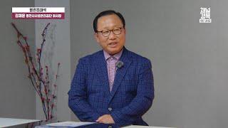 4k (열린초대석) 김재훈 영천시시설관리공단 이사장