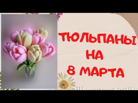Тюльпаны вязаные крючком
