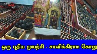 ஒரு புதிய முயற்சி – சாளிக்கிராம கொலு | Navarathiri 2020 | Golu | Britain Tamil Bhakthi