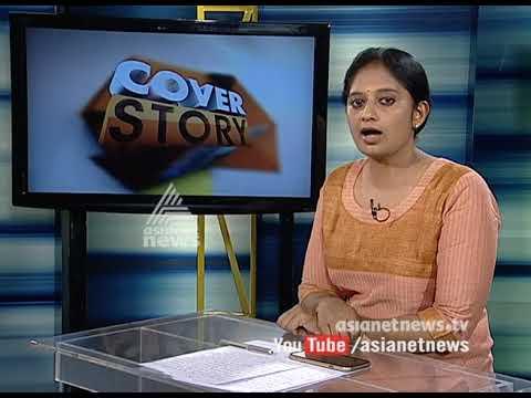 Cover Story | കവര് സ്റ്റോറി | 30 Sep 2017