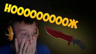 Мне выпал ножик - CS:GO Открытие кейсов