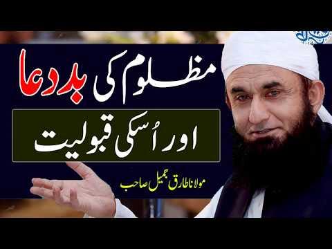 Molana Tariq Jameel Latest Bayan 24 November 2017 | Mazloom Ki Bad'dua Aur Uski Qaboliat