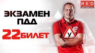 Экзаменационные Билеты ПДД 2019!!! Разбор Всех Вопросов (22) [Автошкола  RED]