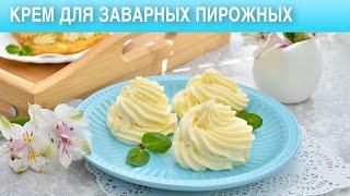 Крем для заварных пирожных Густой творожный крем для эклеров со сгущенкой и маслом