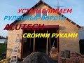 Поделки - Установка рулонных ворот алютех своими руками //Жизнь в деревне