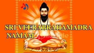 Sri Veerabrahmendra Namam Devotional Album - Lord Pothuluru Veerabrahmendra Songs