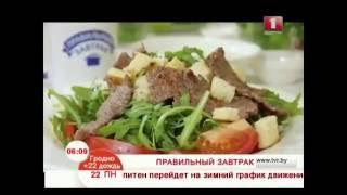 Средиземноморский салат с говядиной и рукколой