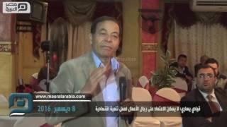 مصر العربية | قيادي يساري: لا يمكن الاعتماد على رجال الأعمال لعمل تنمية اقتصادية