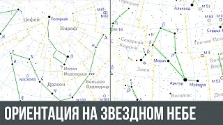видео Созвездия