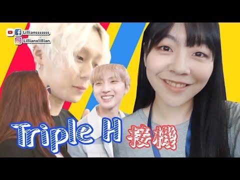 [獨家回答] 泫雅、Hui、E'Dawn@Triple H香港接機 | 韓星.追星 | Lilliansssssss