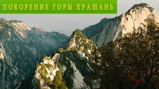 русские в китае гора хуашань как добраться
