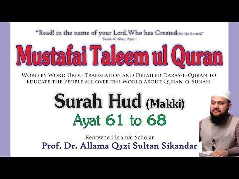 Surah Hud Ayat 61 To 68 Youtube