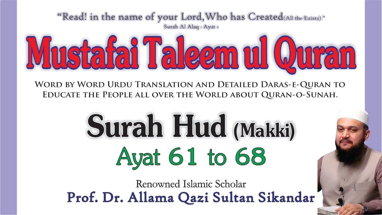 Surah Hud Ayat 61 To 68