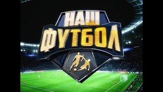 Краснодар - Анжи Чемпионат России по футболу. Прямая трансляция HD