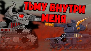 Darkness inside me. Cartoons about tanks