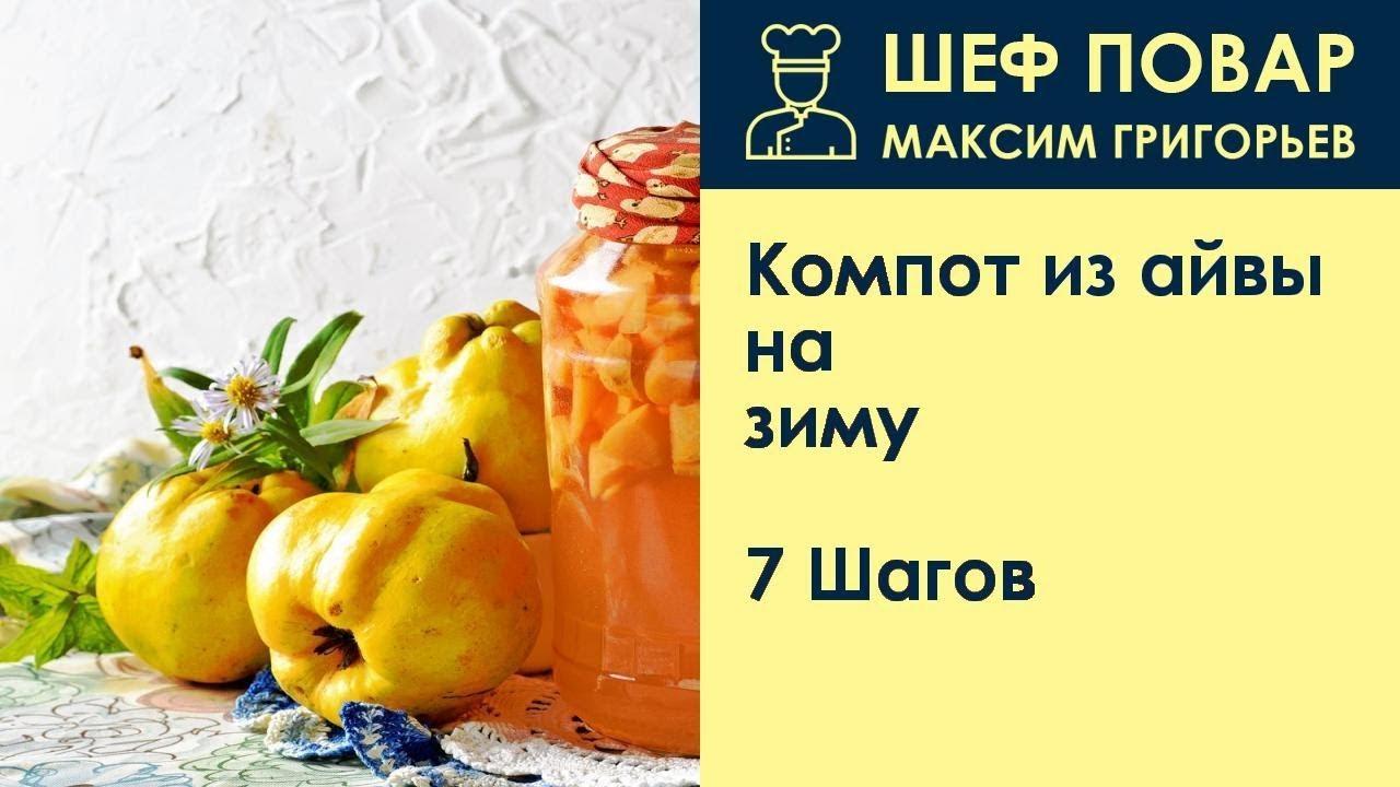 Компот из айвы на зиму . Рецепт от шеф повара Максима Григорьева