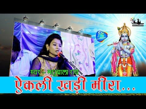 Aekali Khadi Re Mira Krishna Bhajan By Madhubala Rao | Full Hd Video Live Ahmedabad
