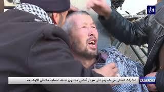 الحكومة تستنكر بشدة الاعتداءات الارهابية في كابول - (28-12-2017)