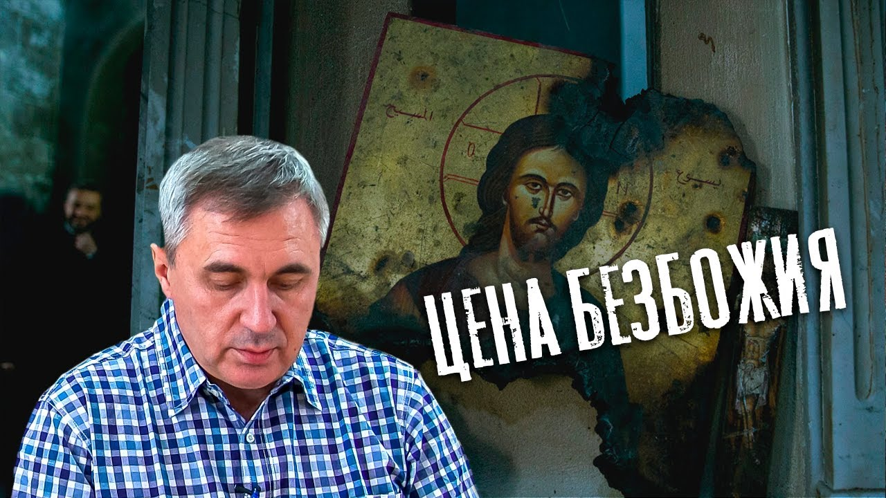 Цена безбожия / доктор Боровских