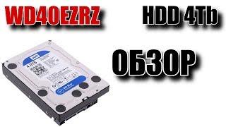 WD40EZRZ (HDD 4Tb.) – ОБЗОР