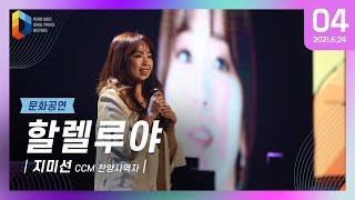 [2021 청년다니엘기도회] 4일차 문화공연(할렐루야)…
