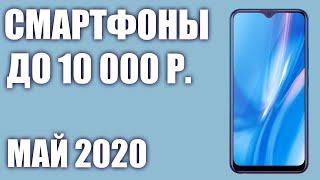 ТОП—7. Лучшие смартфоны до 10000 рублей. Апрель 2020 года. Рейтинг!