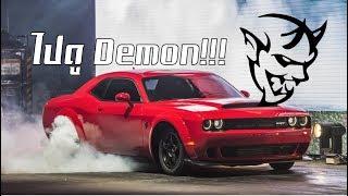 พาดูงาน auto show ที่ดีที่สุดในอเมริกา Part 2 | Dodge Challenger SRT Demon มาแล้ว!!!