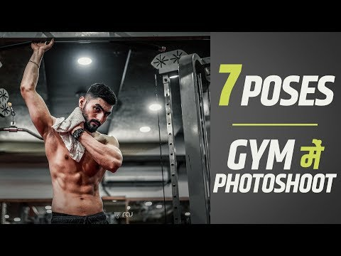 7 Poses For GYM PHOTOSHOOT | Hindi | Poses For Boys / Men