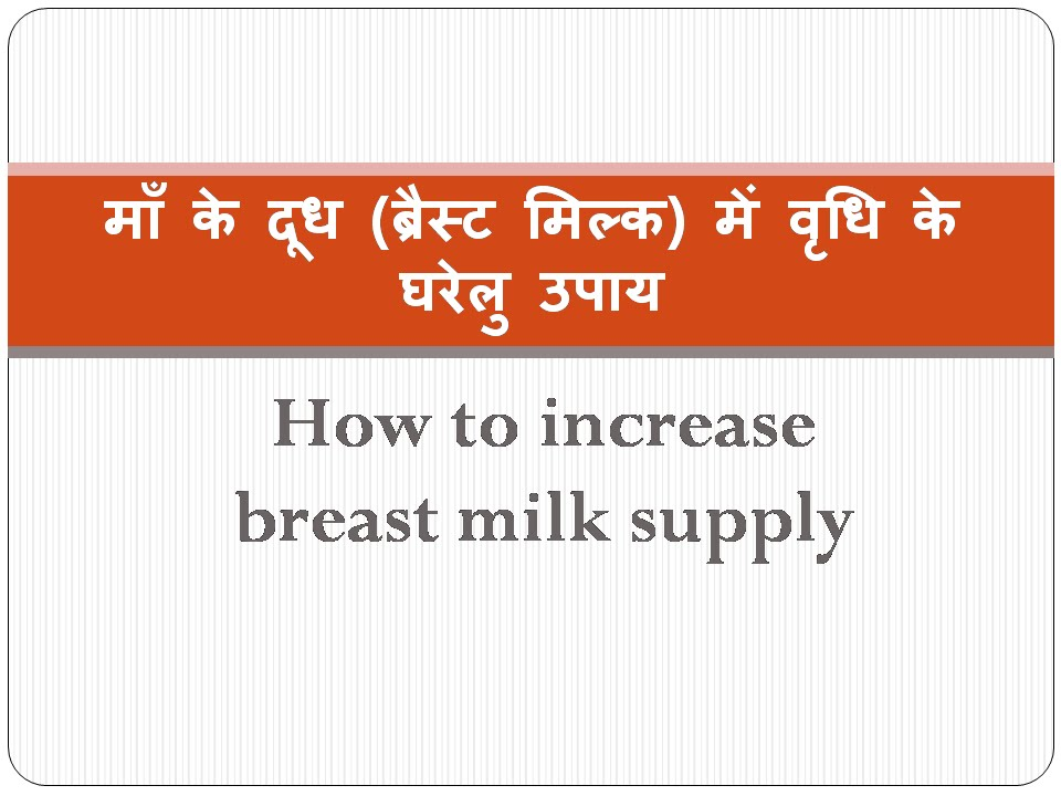 How To Increase Breast Milk Supply After Delivery In Hindi -9788